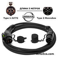 Зарядный кабель для Nissan e-NV200 SE Van Type1 J1772 - Type 2 (32A - 5 метров)