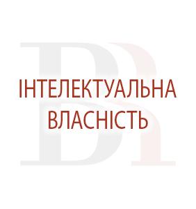 Інтелектуальна власність (торгові марки, патенти, авторські права)