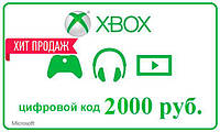 Пополнение Xbox 2000 рублей