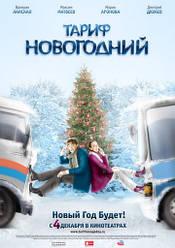 DVD-диск Тариф новорічний (Ст. Ланська) (Росія, 2008)