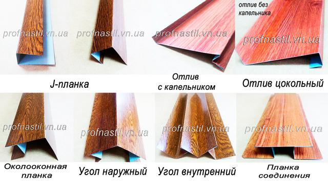 Металічний сайдинг планки