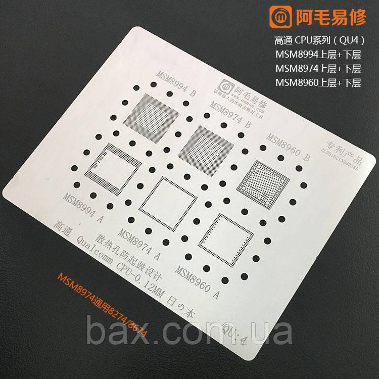 Amaoe BGA трафарет QU:4  0.12mm для процессоров Qualcomm