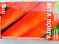 """Семена почтой.Опт.Морковь """" Вита Лонга """" сладкая"""