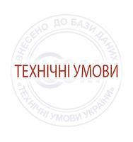 Технічні умови (ТУ) - розробка та реєстрація