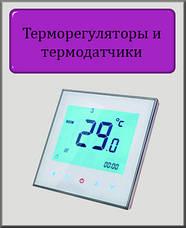 Терморегулятори і термодатчики