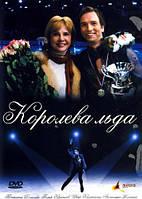 DVD-диск Королева льда (Т.Догилева) (Россия, 2008)