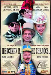 DVD-диск Шекспіру і не снилося (А. Заворотнюк) (Росія, 2007)