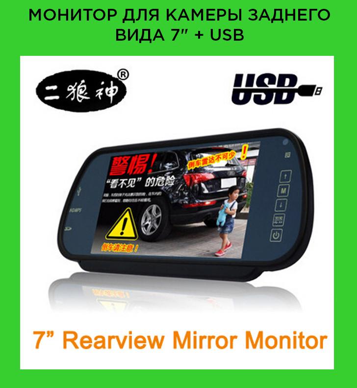 """Монитор для камеры заднего вида 7"""" + USB!Акция"""