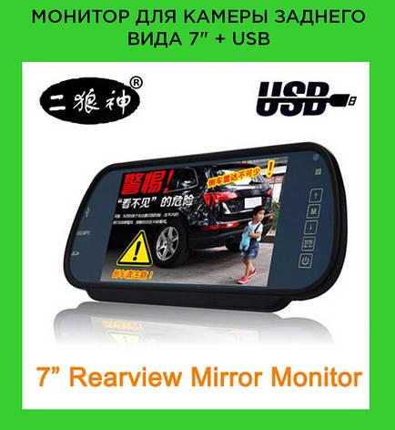 "Монитор для камеры заднего вида 7"" + USB!Акция, фото 2"