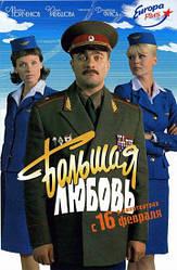 DVD-диск Велика любов (Ю. Меньшова) (Росія, 2006) скло