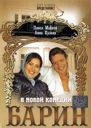 DVD-диск Барин (П. Майков) (Україна, 2006)