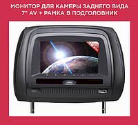 """Монитор для камеры заднего вида 7"""" AV + Рамка в Подголовник"""