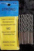 Сверло по металлу Р9 (HSS-Co) диаметр 3,2