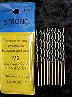 Сверло по металлу Р9 (HSS-Co) диаметр 3,5