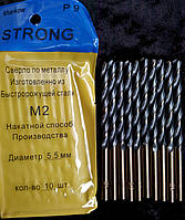 Сверло по металлу Р9 (HSS-Co) диаметр 5,5