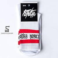 Носки Punch - Будь собой, белые