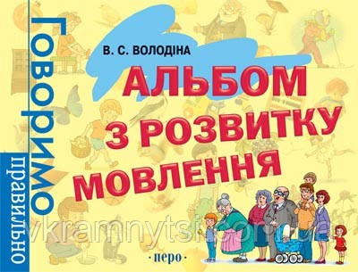 Альбом з розвитку мовлення   Володіна В. С