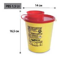 Контейнер для сбора игл и медицинских отходов PBS 1.5 л