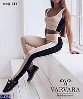 Женский спортивный костюм весенний для фитнеса