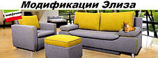 Диван Элиза Сидней-20, подушки Сидней-17 (Comfoson ТМ), фото 2