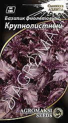Базилик Крупнолистный фиолетовый 0,3 г Agromaksi