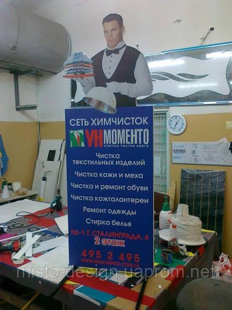 Штендер киев