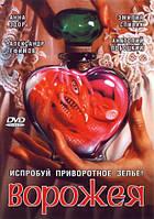 DVD-диск Ворожея (Э.Спивак) (Украина, 2008)