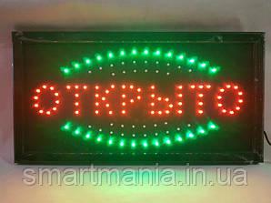 """Світлодіодна вивіска LED """"Відкрито"""" 48 Х 25 см"""