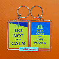 """Брелок """"Do not keep calm"""", """"Keep calm and love Ukraine!"""", брелки с символикой купить оптом."""