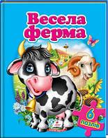 Веселая ферма (6 пазлов), укр., 28*22см., ТМ Пегас, Україна