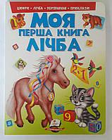 КА4, укр., Моя первая книга Лічба (цифри,лічба,порівняння,приклади), ТМ Пегас, Украина