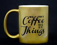 """Керамічна кружка з золотим напиленням """"First we drink the Coffee then we do the Things"""" 330 мл"""