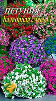 Сортовые семена цветов.Украина.ПетунияБалконная смесьF1