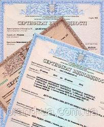 Сертифікація палива