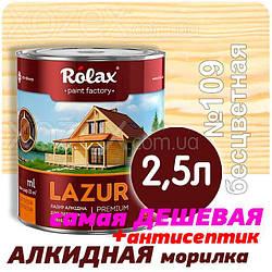 """Пропитка - Лазурь с лаком Rolax """"LAZUR"""" алкидная 2,5лт БЕСЦВЕТНАЯ"""
