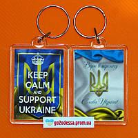 """Брелок """"Вірю в перемогу! Слава Україні!"""" """"Keep calm and support Ukraine"""", купити брелок з символікою., фото 1"""
