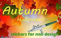 """Трафареты-наклейки для nail-art """"Осень"""""""