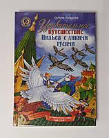 Рассказ Детский бестселлер: Удивительное путешествие Нильса с дикими гусями С. Лагерлёф 80108 Школа Украина