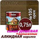 """Морилка - Лазурь с лаком Rolax """"LAZUR"""" алкидная 2,5лт ОРЕХ, фото 3"""