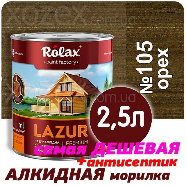 """Морилка - Лазурь с лаком Rolax """"LAZUR"""" алкидная 2,5лт ОРЕХ"""