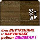 """Морилка - Лазурь с лаком Rolax """"LAZUR"""" алкидная 2,5лт ОРЕХ, фото 4"""