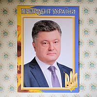 Портрет  Порошенко Президент Украины