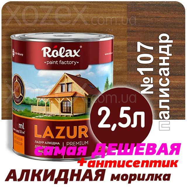 """Морилка - Лазурь с лаком Rolax """"LAZUR"""" алкидная 2,5лт Палисандр"""