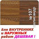 """Морилка - Лазурь с лаком Rolax """"LAZUR"""" алкидная 2,5лт Палисандр, фото 4"""