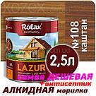 """Морилка - Лазурь с лаком Rolax """"LAZUR"""" алкидная 0,75лт Каштан, фото 2"""