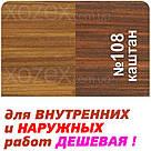 """Морилка - Лазурь с лаком Rolax """"LAZUR"""" алкидная 0,75лт Каштан, фото 4"""