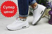 Кроссовки женские демисезонные Nike Air Max Hyperfuse белые
