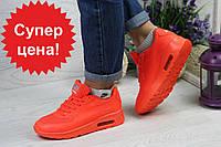 Кроссовки женские демисезонные Nike Air Max Hyperfuse оранжевые