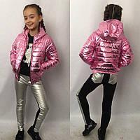 Модная детская осенне весенняя куртка
