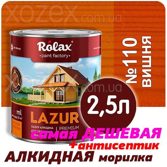 """Морилка - Лазурь с лаком Rolax """"LAZUR"""" алкидная 2,5лт ВИШНЯ"""